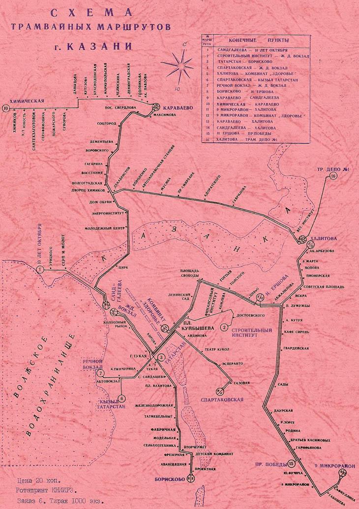 Казань: маршруты трамваев 1989 схема КНИИРЭ.